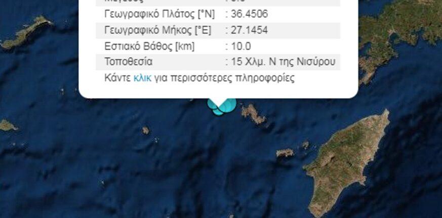 Νέος σεισμός στη Νίσυρο