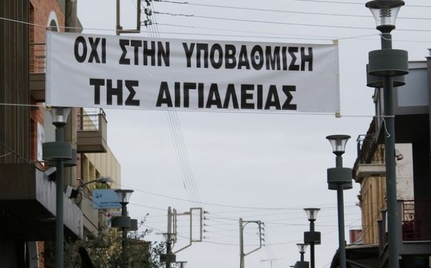 Παναιγιάλειο Συλλαλητήριο: Το Αίγιο κατεβάζει ρολά... επί τρία