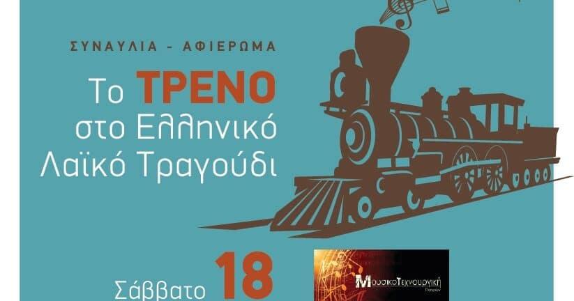 Πάτρα: Το Σάββατο η συναυλία «Το Τρένο στο Ελληνικό Λαϊκό Τραγούδι»
