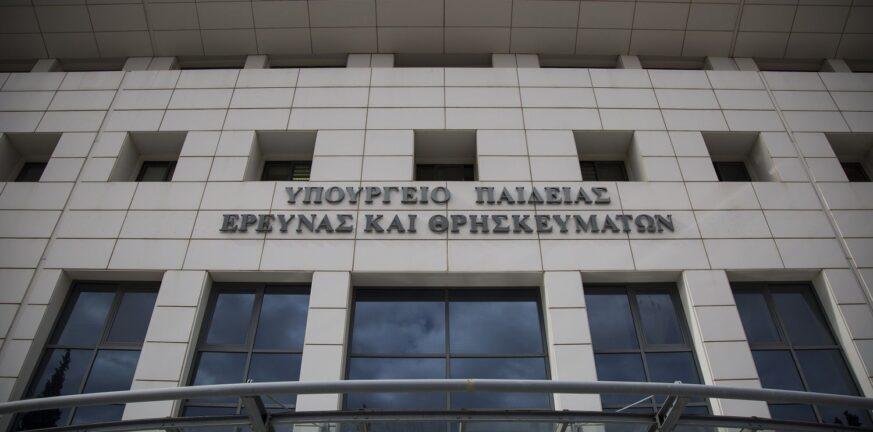 Υπουργείο Παιδείας: Εως 24/9 οι εγγραφές στα ΑΕΙ διακριθέντων σε διεθνείς επιστημονικούς διαγωνισμούς
