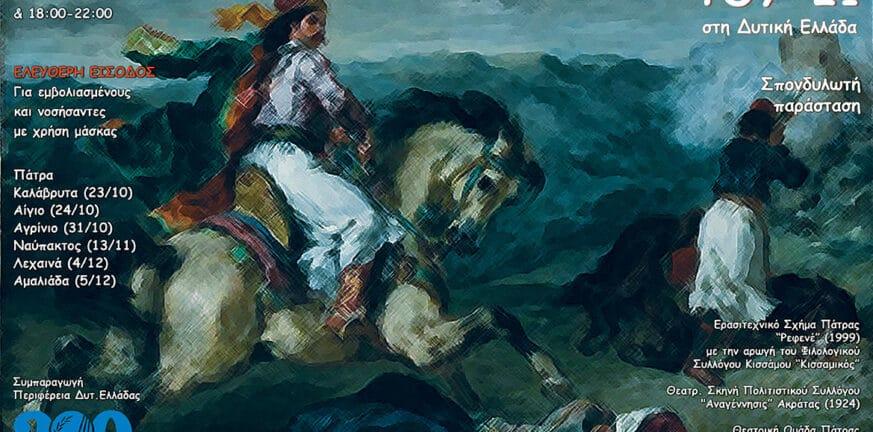 Παράσταση του «Ρεφενέ» για τα 200 χρόνια από την Επανάσταση - Σε ποιες πόλεις