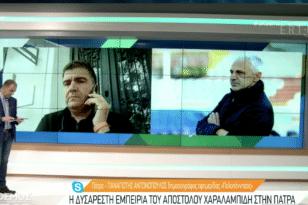 Πρώτο θέμα στην ΕΡΤ3 το αποκλειστικό ρεπορτάζ του pelop.gr για τα όσα έγιναν στο Παναχαϊκή-Αιγάλεω