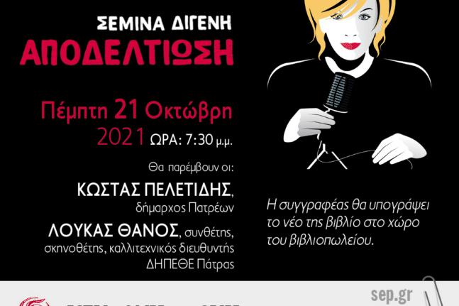 Σεμίνα Διγενή - Παρουσίαση βιβλίου, με παρόντα τον Κώστα Πελετίδη