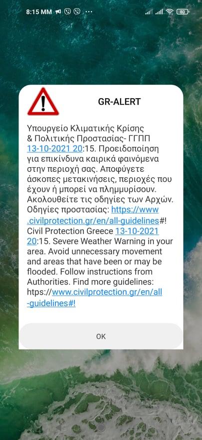 Πάτρα: Συναγερμός για τον «Μπάλλο» - Προειδοποίηση για επικίνδυνα καιρικά φαινόμενα – Μήνυμα από το 112