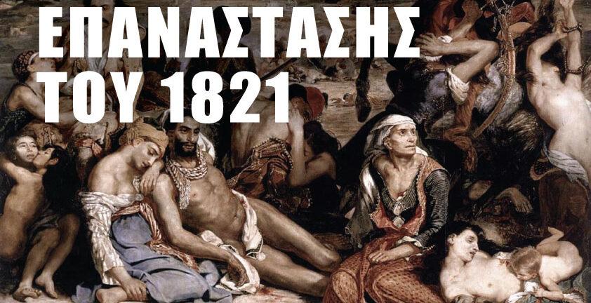 Οι πολλές όψεις της Ελληνικής Επανάστασης του 1821