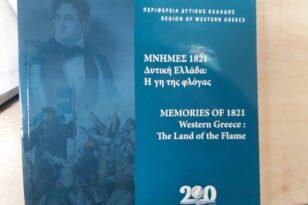 Παρουσιάζεται το Λεύκωμα «ΜΝΗΜΕΣ 1821 - Δυτική Ελλάδα - Η Γη της Φλόγας»