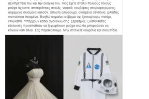 Αρκαλοχώρι: Στολή αστροναύτη, νυφικό και… άπλυτα εσώρουχα για τους σεισμόπληκτους!