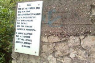 Εδώ έπεσε η πρώτη βόμβα στην Πάτρα τον Οκτώβριο του '40