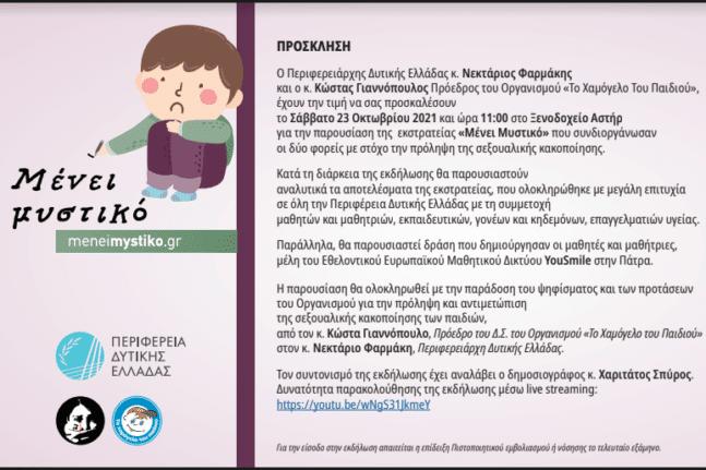 Φαρμάκης - Γιαννόπουλος: Παρουσιάζουν την εκστρατεία «Μένει Μυστικό»