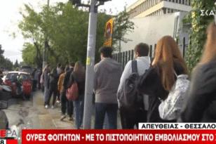 Πανεπιστήμιο Μακεδονίας - Ουρές έκαναν οι φοιτητές για να μπουν!