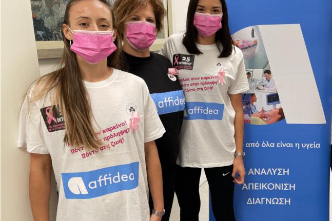 Affidea και Απόλλων Καλαμάτας ενώνουν τη φωνή τους στον αγώνα κατά του καρκίνου του μαστού