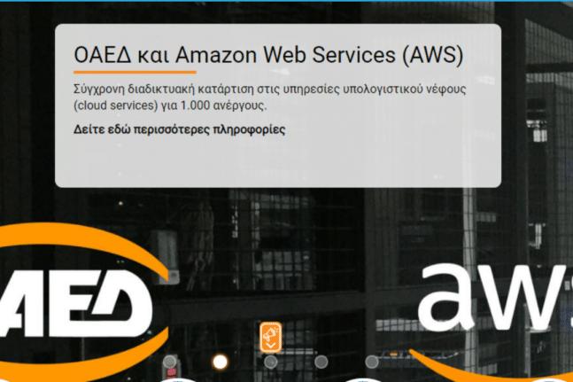 ΟΑΕΔ - Amazon: Έως την Κυριακή οι αιτήσεις για 1.000 ανέργους
