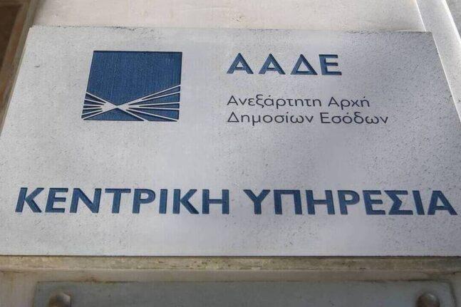 Η ΑΑΔΕ ρίχνει στη μάχη κατά της φοροδιαφυγής το νέο σύστημα «Eispraxis»