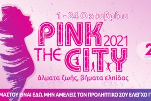 Στις 24 Οκτώβρη κορυφώνονται οι εκδηλώσεις για το Pink the City 2021!