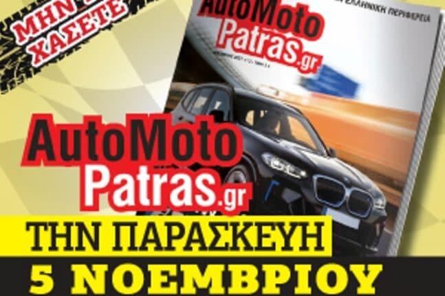 Το περιοδικόAutomotopatrasτην Παρασκευή 5 Νοεμβρίου με την ΠΕΛΟΠΟΝΝΗΣΟΣ και τοPatrasgreenTransport