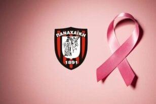 Παναχαϊκή: Δωρεάν οι γυναίκες στο πλαίσιο της δράσης για τον καρκίνο του μαστού