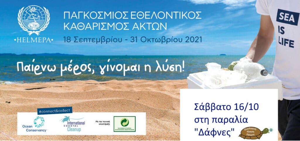 Πάτρα: Εθελοντικός καθαρισμός από την ΟΙΚΙΠΑ το Σάββατο στις Δάφνες