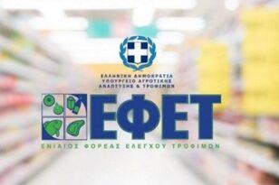 Προσοχή - Ο ΕΦΕΤ ανακαλεί άμεσα ψάρι από τα σούπερ μάρκετ