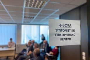 ΕΦΚΑ - Συντάξεις: Στόχος να εκδίδονται κάθε μέρα τρεις νέες από τον κάθε υπάλληλο