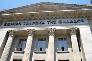 Τράπεζα Ελλάδος: Αιτήσεις από αύριο για 59 νέες θέσεις εργασίας