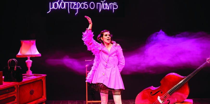 «Ερως Μονόπτερος ο Πλάνης» απόψε στο θέατρο Επίκεντρο+