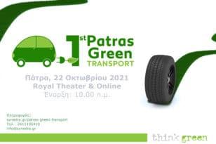 Το 1ο Συνέδριο Πράσινης Μετακίνησης στην Πάτρα είναι γεγονός