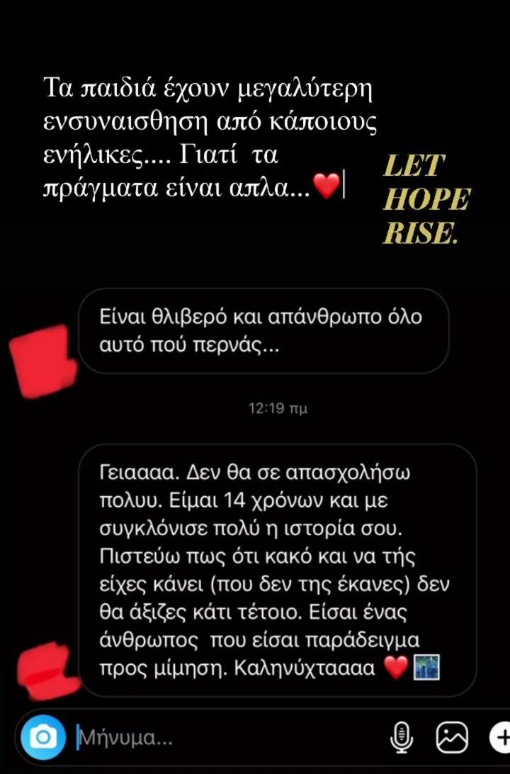 «Με συγκλόνισε η ιστορία σου» το μήνυμα 14χρονου που συγκίνησε την Ιωάννα - ΦΩΤΟ