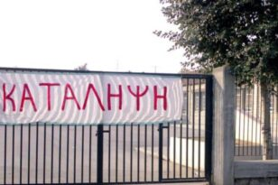 Πάτρα: Τι λένε οι μαθητές του 7ου ΓΕΛ για την κατάληψη