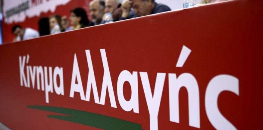 ΚΙΝΑΛ Αχαΐας για ανάδειξη νέου αρχηγού: Συμμετοχή... αλλά με λιγότερα ευρώ