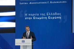 Κυριάκος Μητσοτάκης: «Η Ελλάς ανήκει και επιθυμεί να ανήκει εις την Ευρώπη» -