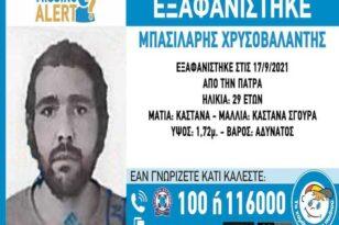 Πάτρα: Κινητοποίηση των Αρχών - Αγνοείται ο 29χρονος Χρυσοβαλάντης Μπασιλάρης