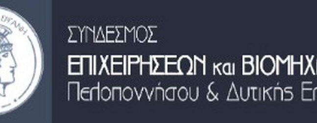 Πάτρα: Ανάδειξη νέου Διοικητικού Συμβουλίου του Συνδέσμου Επιχειρήσεων και Βιομηχανιών Πελοποννήσου - Δυτικής Ελλάδος – ΤΑ ΟΝΟΜΑΤΑ