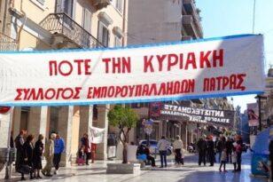 Πάτρα: Διάσπαση στον Σύλλογο Εμποροϋπαλλήλων – Τι λέει η ανακοίνωση της παράταξης Τζάκη