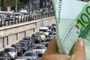 Τέλη Κυκλοφορίας 2022: Ποιοι δεν θα πληρώσουν - Πότε ανεβαίνουν στο Taxisnet