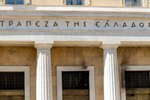 ΑΣΕΠ: Νέες προσλήψεις στην Τράπεζα της Ελλάδας - Δείτε ειδικότητες