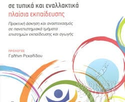 Πολύεδρο - Παρουσίαση του βιβλίου «Αναστοχαστικές προσεγγίσεις σε τυπικά και εναλλακτικά πλαίσια εκπαίδευσης»