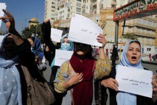 Στο Αφγανιστάν Ταλιμπάν διέλυσαν διαδήλωση γυναικών για την κατάσταση στη χώρα