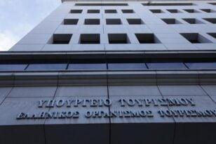 Ολόκληρη η προκήρυξη για προσλήψεις στα ΙΕΚ του Υπουργείου Τουρισμού